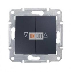 Выключатель для жалюзи  с механической блокировкой Schneider Sedna, графит SDN1300370